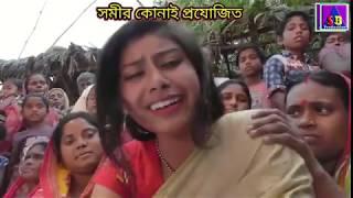 """আমার আবার হবে বিয়ে // # Purulia New Song 2019 """" Bubai Halder & By SB Production"""