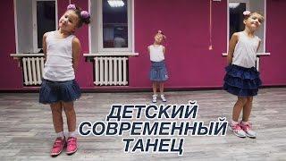 Детский Современный Танец | Постановка Купцовой Анастасии