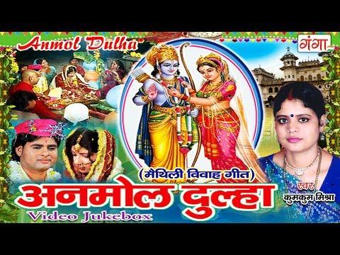 मैथिली विवाह गीत - अनमोल दुल्हा | Maithili Vivah Songs | Kumkum Mishra | Jukebox