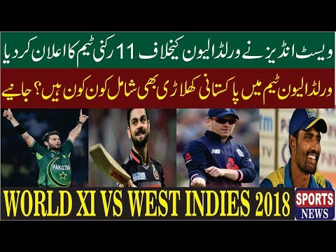 West indies Vs World Xi T-20 Series 2018 - West Indies Team Squad Announced Against World Xi 2018 |