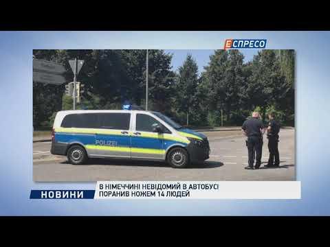 Espreso.TV: В Німеччині невідомий в автобусі поранив ножем 14 людей