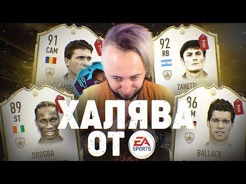 EA SPORTS БЕСПЛАТНО РАЗДАЮТ КУМИРОВ | ЧТО ЗА WTF ????