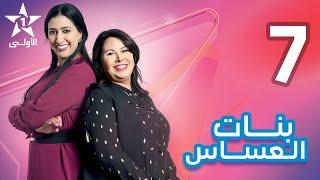 Bnat El Assas - Ep 7 بنات العساس - الحلقة