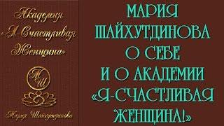 Кто такая Мария Шайхутдинова и об Академии