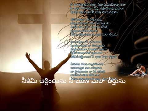 ye yogyatha leni nannu with lyrics(ఏ యోగ్యత లేని నన్ను)