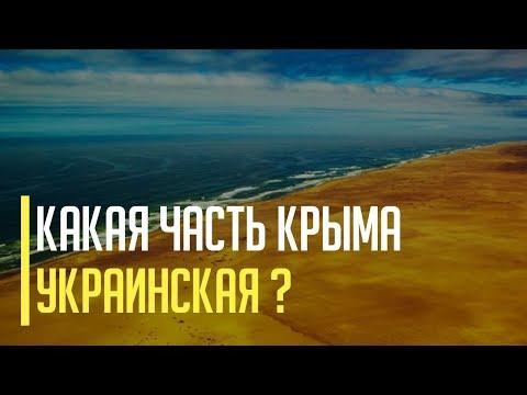 Срочно! Почему часть Крыма до сих пор принадлежит Украине?