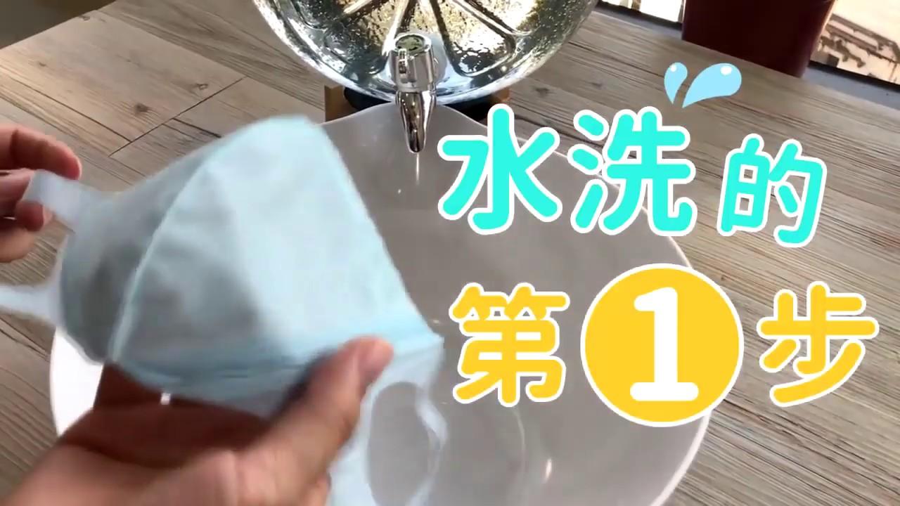 艾多美空汙防護口罩 水洗教學 生技模口罩 製造商三達國際 - YouTube