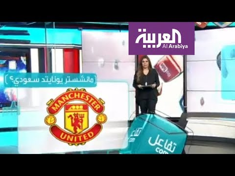 تفاعلكم | ضجة حول أخبار شراء السعودية  فريق مانشستر يونايتد  - نشر قبل 12 ساعة