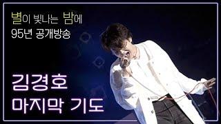 김경호 유물(?)영상 -데뷔 초 '김경호-마지막 기도'  #MBC라디오 #별밤공개방송