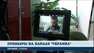 """Зрители канала """"Украина"""" увидят новый сериал"""