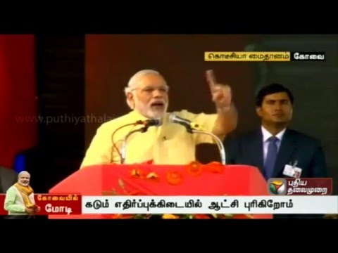 Prime Minister Narendra Modi addressing in BJP Conference at Coimbatore