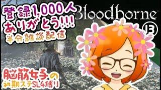 [LIVE] 登録1,000人ありがとう[女子実況]バーチャルハレ今日はまったり ブラボ初期ステ縛りSL4