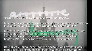 """""""Назад в СССР"""": вышел новый клип The Beatles"""