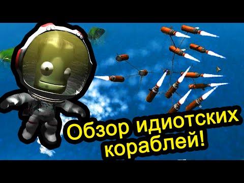 Kerbal Space Program (KSP) Обзор идиотских кораблей