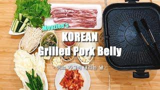 韓國老婆在家準備韓式烤肉┃烤五花肉┃삼겹살 구이┃Moozlee