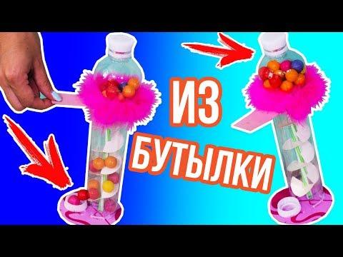 Конфетный автомат за 5 мин / Из бутылки и картона / Бюджетный автомат своими руками �� Afinka