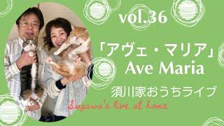 vol.36「アヴェ・マリア」Ave Maria