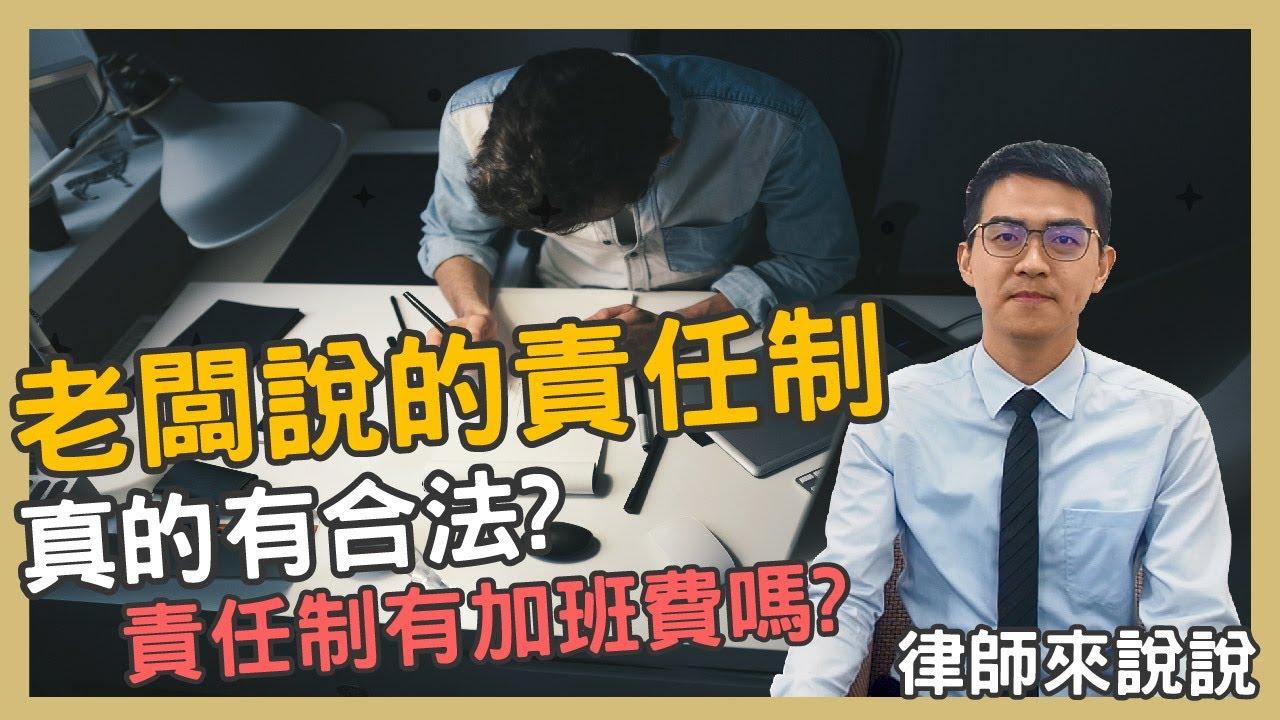 【法律010】責任制到底有沒有加班費?老闆沒達成這些條件就違法!➵| 責任制定義 | 責任制職業類型 | 責任制合法流程