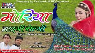 मोरिया आछो बोल्यो रे - Rajasthani Song 2017 | FULL Audio | Ramu, Aashu Prajapati | Dev Music