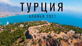 Идеальная Аланья Турция Осень Погода море пляж отель Алания Отдых в Турции Аланья 2021
