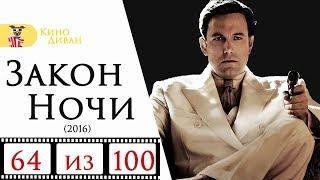 Закон ночи (2016) / Кино Диван - отзыв /