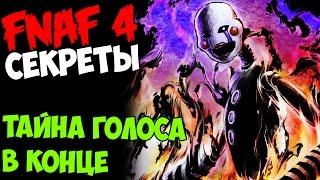 Five Nights At Freddy s 4 ТАЙНА ГОЛОСА В КОНЦЕ