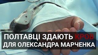 Полтавці здають кров для Олександра Марченка, який постраждав у сутичці на пляжі