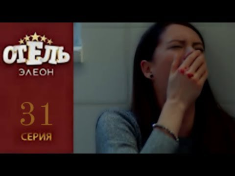 Отель Элеон (2 сезон, Сериал) — смотреть онлайн все серии