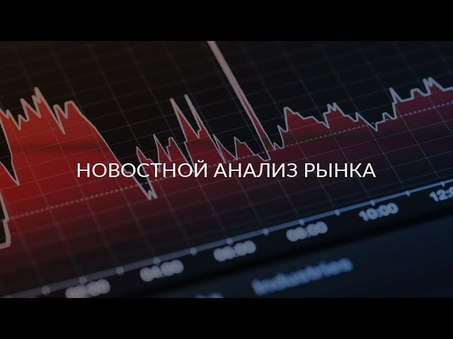 Новостной анализ рынка 2020.02.11