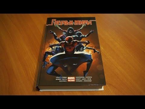 Сериал Совершенный Человек Паук 1 сезон Ultimate Spider