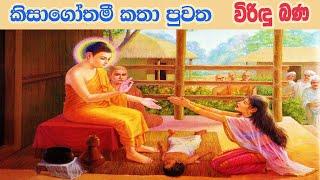 kisagothami-katha-puwatha-viridu-bana-1