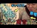 【刺青】アニメキャラ!?歯にタトゥー!?世界のタトゥー事情が大変なことにwww