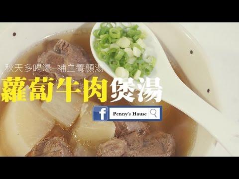 蘿蔔牛肉煲湯 秋天多喝湯- Penny's House