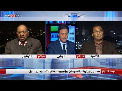 مصر وإريتريا.. السودان وإثيوبيا.. ثنائيات حوض النيل
