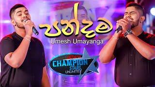 Pandama  (පන්දම) - Umesh Umayanga | Champion Stars Unlimited Thumbnail