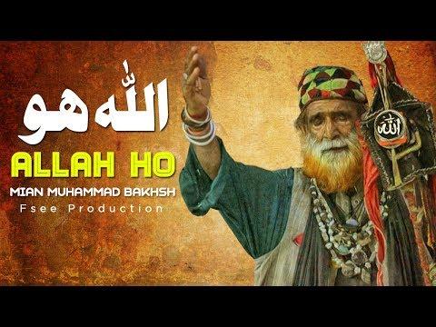 Mian Muhammad Bakhsh Kalam Punjabi Allah Hon | Sami Kanwal