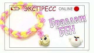Браслет БЕН Экспресс урок онлайн (online).