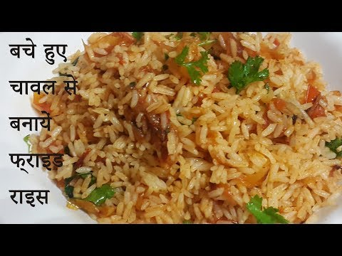 How to make fried rice without leftover