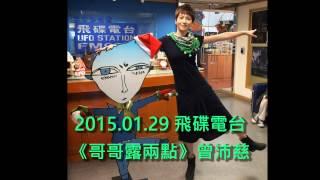 2015.01.29 飛碟電台《哥哥妹妹有意思》曾沛慈