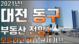 2021년 대전 동구 부동산 현재 그리고 전망!