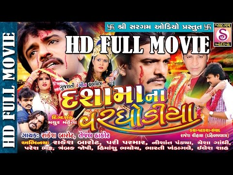 Dashama Na Varghodiya | Gujarati Film 2017 |RAKESH BAROT Latest Film | Latest Gujarati Full Movie |