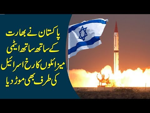 Pakistan Will Use Atomic Powers To Stop India \u0026 Israel Controversy Against Pakistan | Find Details