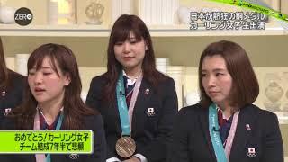 オリンピックのカーリング女子 本橋麻里チームメンバーが語る! 本橋麻里 検索動画 17