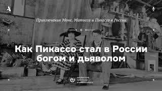 АУДИО. Как Пикассо стал в России богом и дьяволом. Курс «Приключения Моне, Матисса и Пикассо...»