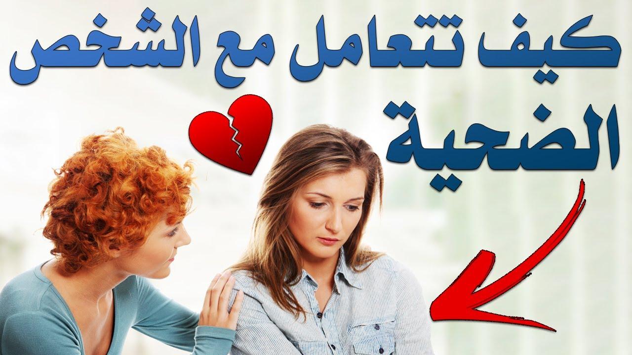كيف تتعامل مع الشخص الذي يعاني من ع.قدة الضحـ ـيـة |بصوت :محمود المومني