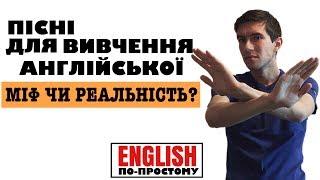 Пісні для вивчення англійської мови? Міф чи реальність?