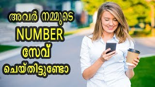 How to Know they saved your number in Whatsapp without apps  malayalam Tricks