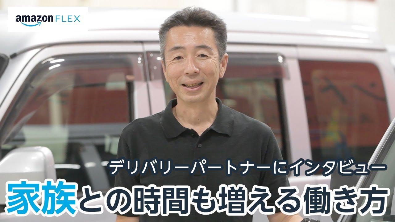 大阪 アマゾン フレックス