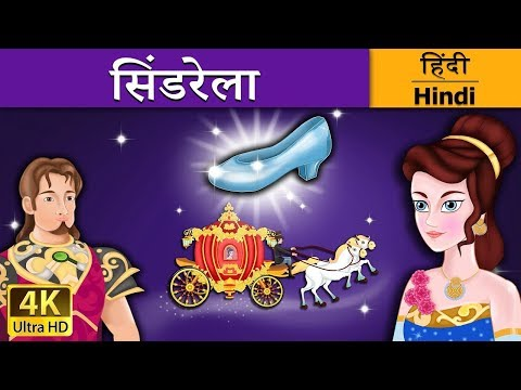 सिंडरेला | Cinderella in Hindi | Kahani | Fairy Tales in Hindi | Story in Hindi | Hindi Fairy Tales Mp3