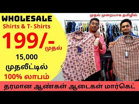 மொத்த விலை ஆண்கள் ஆடைகள் மார்கெட் | நேரடி தயாரிப்பாளர் | Ahmedabad- Branded Shirts Market